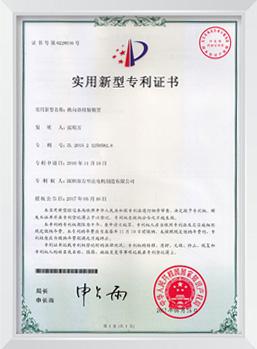 一种新型转向电机专利证书