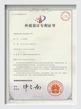 17A外观设计专利证书