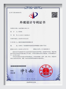 17-p外观设计专利证书