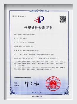 18-p外观设计专利证书