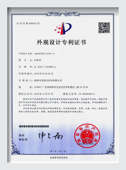 20-p外观设计专利证书
