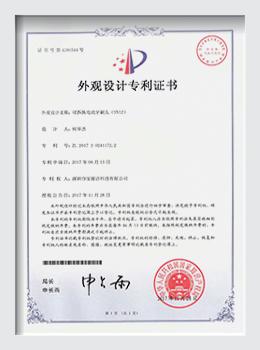 25c-1外观设计专利证书