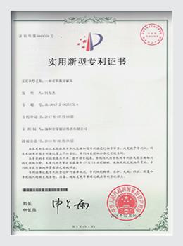 25-c实用新型专利证书