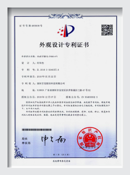50-p外观设计专利证书