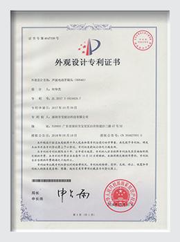 6064A-1外观设计专利证书