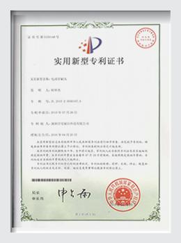 7001-1外观设计专利证书