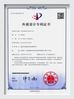 7001-2外观设计专利证书