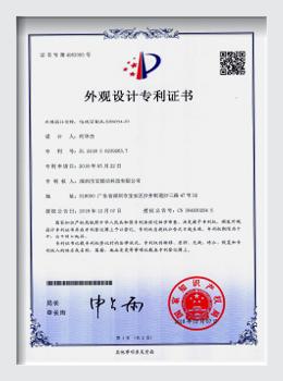 9024A外观设计专利证书