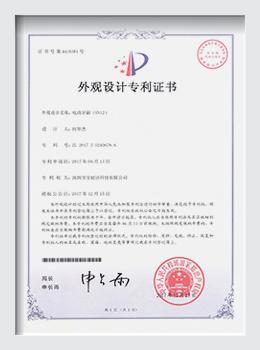SN12旋转实用新型专利证书