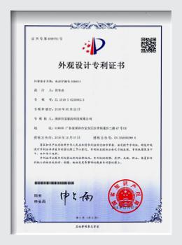 SN901外观设计专利证书