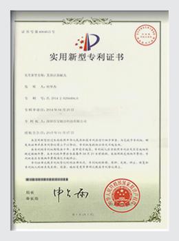 洁面刷外观设计专利证书
